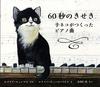 60秒のきせき 子ネコがつくったピアノ曲