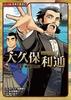 コミック版 日本の歴史(61) 幕末・維新人物伝 大久保利通