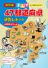改訂版 まんが47都道府県研究レポート(2) 関東地方の巻