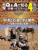 砂漠と石油と水と都市 中東の地理と産業