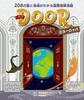DOOR 208の国と地域がわかる国際理解地図(2) ヨーロッパ