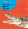 生きものたちのサバイバルストーリー(3) 水辺の狩人!ワニ