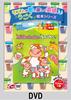 リズムや歌で楽しく英語♪♪ うごく絵本シリーズ Milkshake Shake DVD