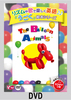リズムや歌で楽しく英語♪♪ うごく絵本シリーズ The Balloon Animals DVD