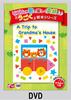 リズムや歌で楽しく英語♪♪ うごく絵本シリーズ A Trip to Grandma's House DVD