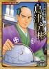 コミック版 日本の歴史(62) 幕末・維新人物伝 島津斉彬