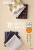 伝統工芸のきほん(4) 布