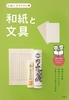 伝統工芸のきほん(5) 和紙と文具