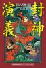 軽装版 封神演義(中) 仙人大戦の巻
