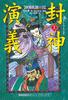 軽装版 封神演義(上) 妖姫乱国の巻