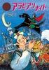 ポプラ世界名作童話(22) アラビアンナイト