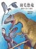 羽毛恐竜 恐竜から鳥への進化