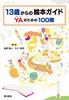13歳からの絵本ガイド-YAのための100冊-