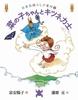 日本全国ふしぎ案内(3) 菜の子ちゃんとキツネ力士