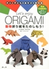 Let's enjoy ORIGAMI 動物折り紙をたのしもう!