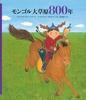 モンゴル大草原800年