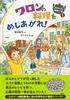 おなべの妖精一家(1) ワロンの料理をめしあがれ!