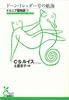 光文社古典新訳文庫 ナルニア国物語(5) ドーン・トレッダー号の航海