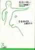 光文社古典新訳文庫 ナルニア国物語(7) 最後の戦い