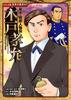 コミック版 日本の歴史(65) 幕末・維新人物伝 木戸孝允