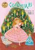 ポプラ世界名作童話(27) くるみわり人形