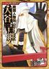 コミック版 日本の歴史(66) 戦国人物伝 大谷吉継