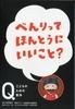 NHK「Qこどものための哲学」 べんりってほんとうにいいこと?