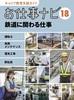 お仕事ナビ(18) 鉄道に関わる仕事