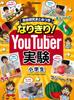 なりきり!YouTuber実験 小学生