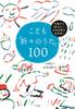 こども「折々のうた」100 10歳から読みたい日本詩歌の決定版!