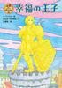 ポプラ世界名作童話(28) 幸福の王子