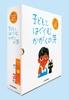 子どもとはぐくむ かがくの芽 かがくのとも50周年記念セット(全8冊)