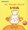 Mr. Sheep's Bread ひつじぱん