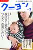月刊クーヨン 2019年2月号
