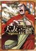 コミック版 日本の歴史(69) 戦国人物伝 大友宗麟