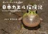 減っているってほんと!? 日本カエル探検記