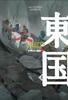 アラルエン戦記 (13) 東国 (上)