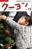 月刊クーヨン 2019年12月号
