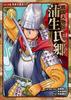 コミック版 日本の歴史(72) 戦国人物伝 蒲生氏郷
