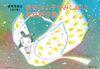松谷みよ子かみしばい民話傑作選(全6巻セット)