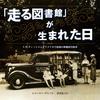「走る図書館」が 生まれた日 ミス・ティットコムと アメリカで最初の移動図書館車
