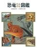 恐竜たんけん図鑑