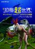 絵本 NHKスペシャル 恐竜超世界  〜 デイノケイルス・トロオドン・モササウルスの物語〜