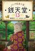 ふしぎ駄菓子屋 銭天堂 (13)