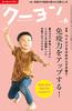 月刊クーヨン 2020年6月号