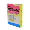 11ぴきのねこシリーズ(6冊セット)