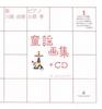 童謡画集+CD 1