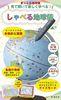 まっぷる地球儀 見て聞いて楽しく学べる! しゃべる地球儀