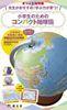 まっぷる地球儀 先生がおすすめ!学ぶ力が育つ! 小学生のためのコンパクト地球儀