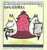 ムーミン・コミックス 6 おかしなお客さん